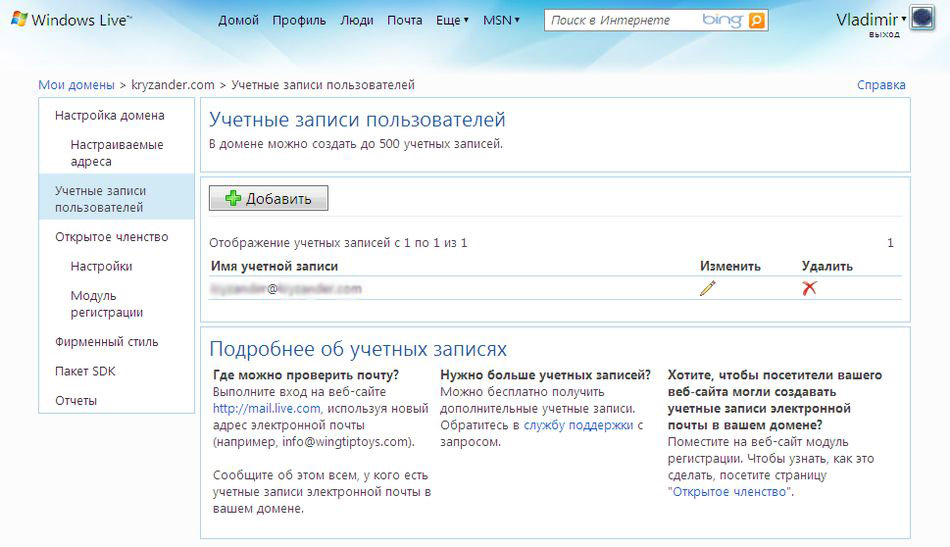 Windows Live Admin Center
