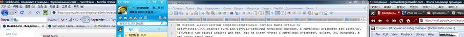 Китайские и некитайские программы на Windows Vista