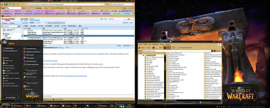 Скриншот рабочего стола в стиле World of Warcraft