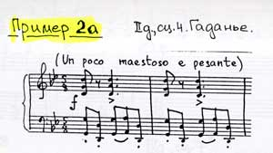 Пример 2а