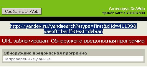 Dr. Web не любит Яндекс? :)